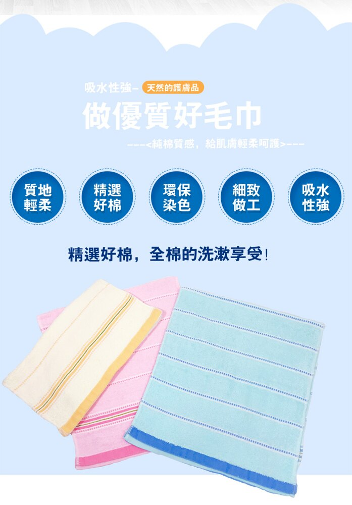 毛巾 浴巾 台灣製超激緞帶色紗吸水毛巾(買六送六)【OKPOLO】