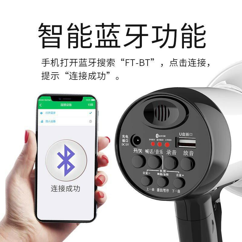 新店五折 飛亞 藍牙收款提示手持喊話器大功率35W可插U盤錄音叫賣宣傳喇叭