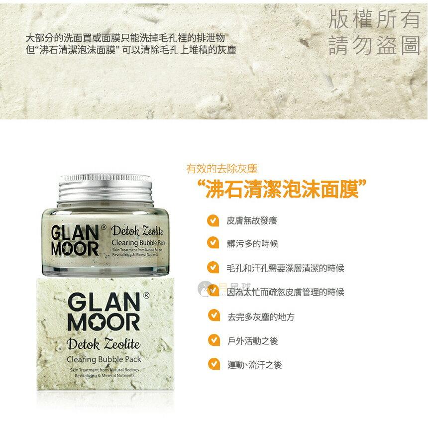 GLAN.MOOR 沸石清潔泡沫面膜 100ml 3