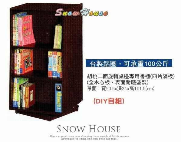 ╭☆雪之屋居家生活館☆╯AA574-03 B-01 胡桃木二面旋轉桌邊專用書櫃/置物櫃/收納櫃(4片隔板)
