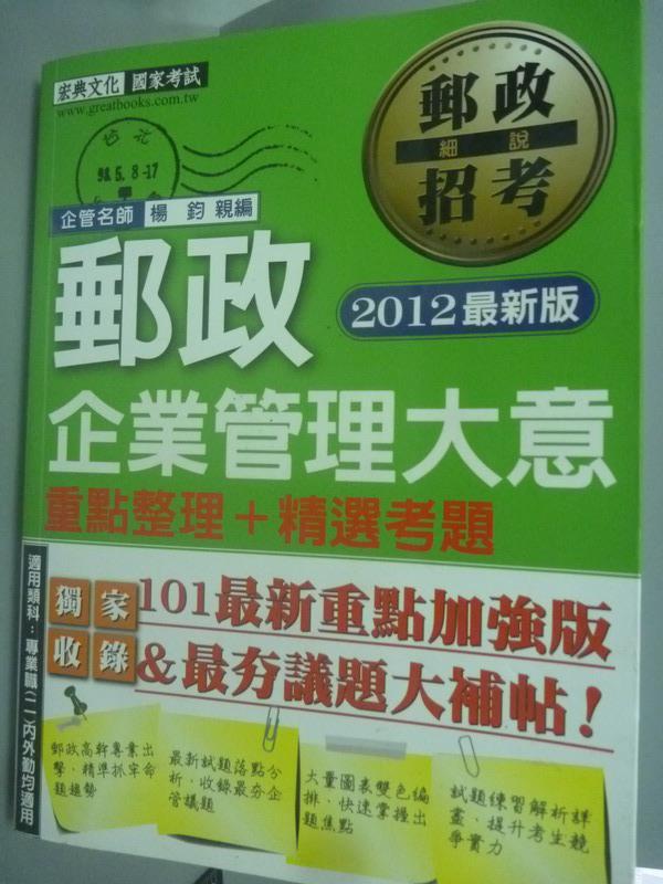 【書寶二手書T1/進修考試_YCJ】2012郵政企業管理大意_楊鈞
