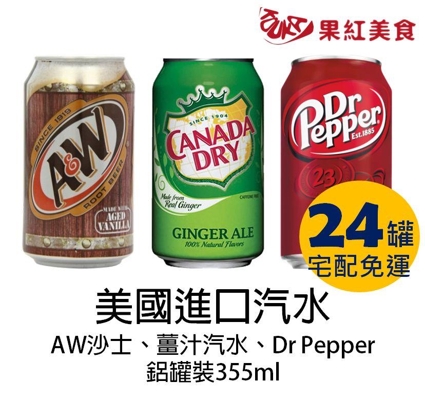 [24罐宅配免運] 美國進口CANADA DRY薑汁汽水.Dr Pepper原味可樂.A&W麥根沙士 355ml - 限時優惠好康折扣