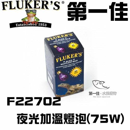 [第一佳 水族寵物] 美國FLUKER`S夜光加溫燈泡F22702 75W紫色加溫燈泡給寵物溫暖的冬天