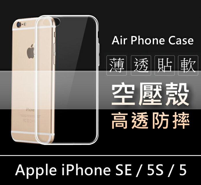 【愛瘋潮】Apple iPhone SE / 5S / 5 極薄清透軟殼 空壓殼 防摔殼 氣墊殼 軟殼 手機殼