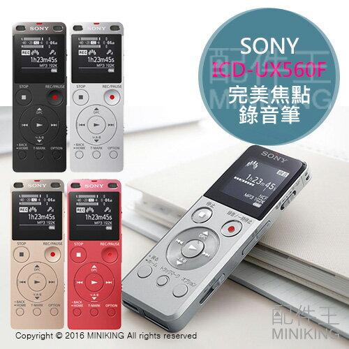 【配件王】公司貨 4色 SONY ICD-UX560F 完美焦點錄音筆 4GB 送 原廠攜行袋 中文 平輸 勝 TX650