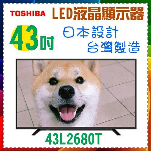日本設計精品*優質首選【TOSHIBA 東芝】43吋 液晶電視《43L2680T》日本設計 台灣製造 保固3年