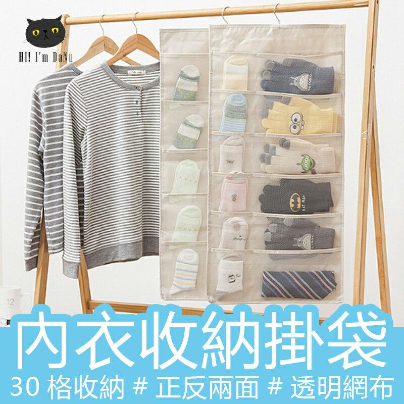 內衣收納掛袋 衣櫃雙面收納掛袋30格 懸掛式衣物多層收納袋 抽屜式衣櫃掛袋 襪子收納袋 【Z90722】