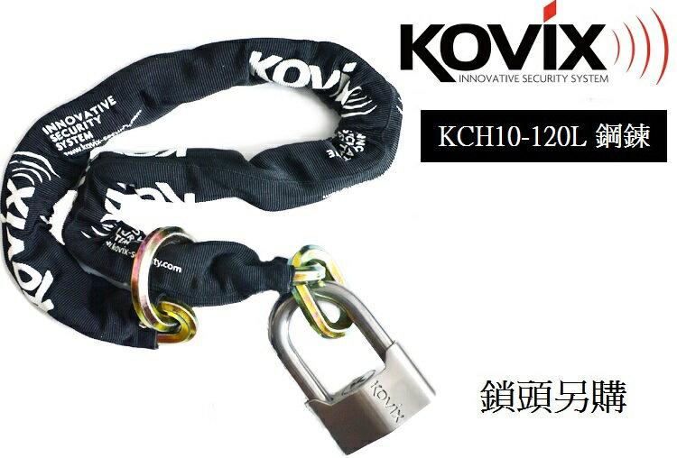 ~育誠科技~~KOVIX KCH10~120L 鋼鍊~長120cm 粗10mm 無鎖頭鏈條