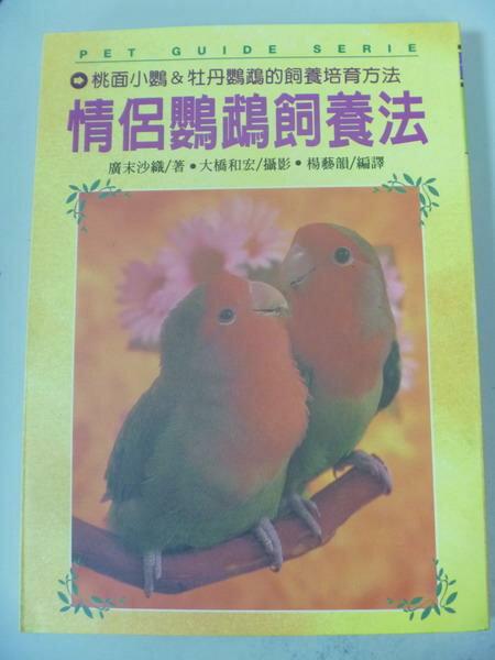 【書寶二手書T7/寵物_IRQ】情侶鸚鵡飼養法_楊藝韻