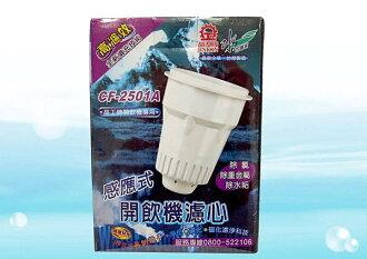 晶工牌原廠新款高濾效型飲水機濾心/感應式濾心CF-2552A (1支裝)