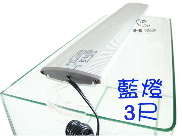 [第一佳水族寵物]台灣雅柏UPZ系列[3尺]LED超薄跨燈藍燈(海水、軟體專用)免運