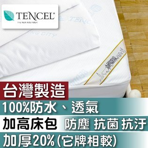 【免運】天絲全效型保潔墊組-100%防水、床包式、高透氣、多層防護加高加厚20%台灣製造