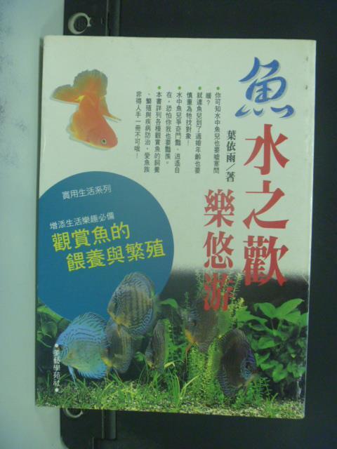【書寶二手書T6/動植物_OFD】魚水之歡樂悠遊 : 觀賞魚的餵養與繁殖_葉依雨