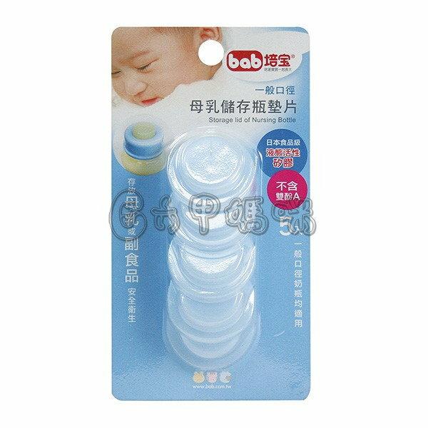 培寶母乳儲存瓶矽膠墊片/一般5入【六甲媽咪】