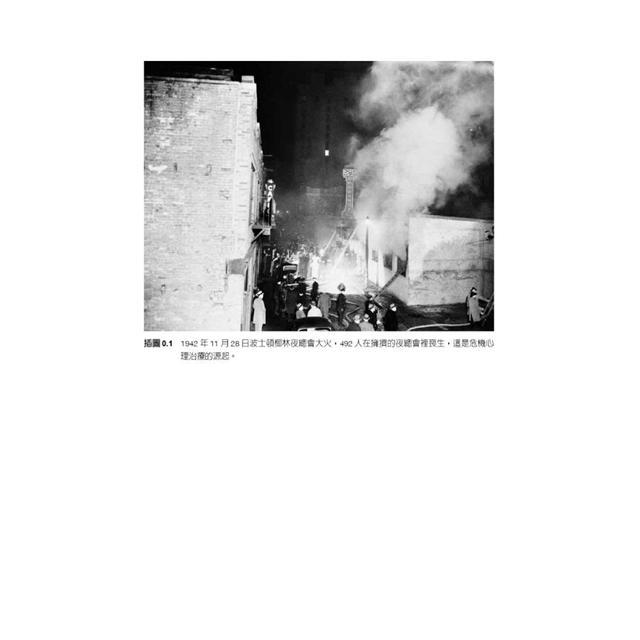 動盪:國家如何化解危局、成功轉型?(含32頁珍貴歷史圖片) 9