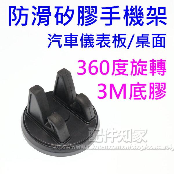 【360度旋轉】防滑矽膠手機架3M雙面膠汽車儀表板桌面可用-ZY