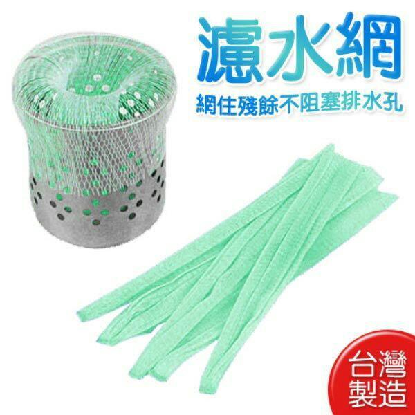晨光進口生活用品:【晨光】台灣製舞水痕多用途濾水網100入(142104)【現貨】