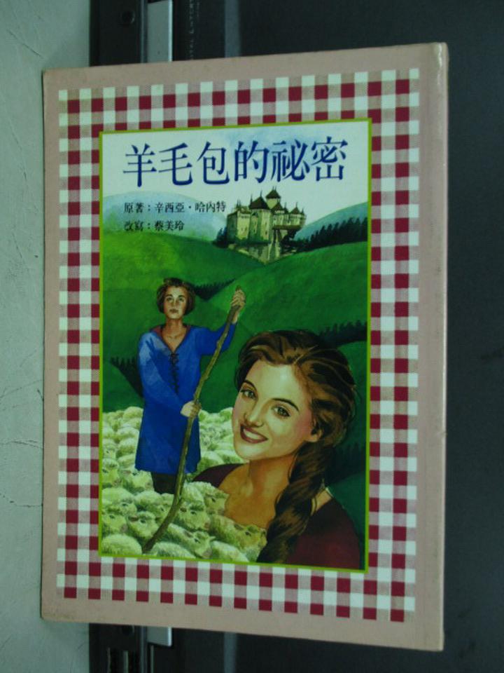 【書寶二手書T6/兒童文學_KPP】羊毛包的秘密_小魯
