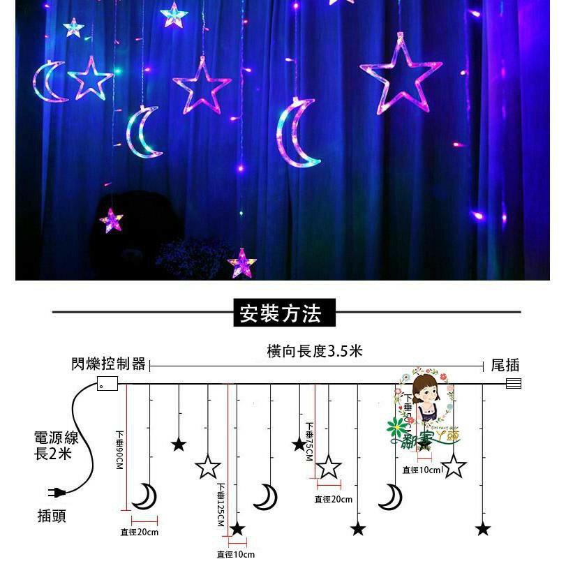新店五折 星月窗簾燈小彩燈閃燈串燈裝飾星星燈