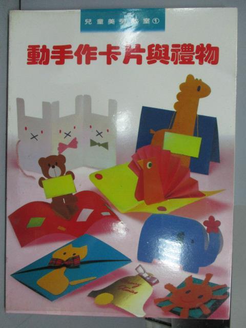 ~書寶 書T1/少年童書_PBW~動手作卡片與 _兒童美勞教室1