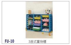 【兒童家具】三排組合櫃
