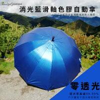 直立雨傘推薦到【雙龍牌】消光藍滑軸色膠自動直傘-不透光玻璃纖維晴雨傘抗UV防風A5835就在TwinDragon 雙龍推薦直立雨傘