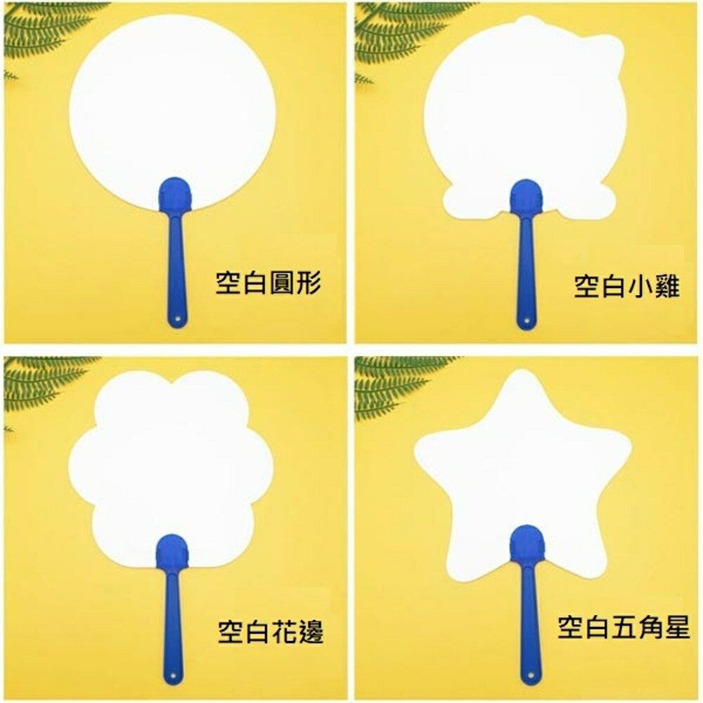 兒童DIY繪畫塗鴉空白扇子材料 手拿扇【BlueCat】【JC3690】 5