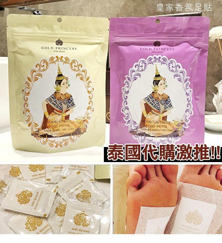 泰國皇家金公主香氛足貼 薰衣草/生薑