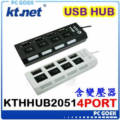☆pcgoex軒揚☆廣鐸藍極光HUB4埠(附電壓器)黑色白色KTHHUB2051W-1