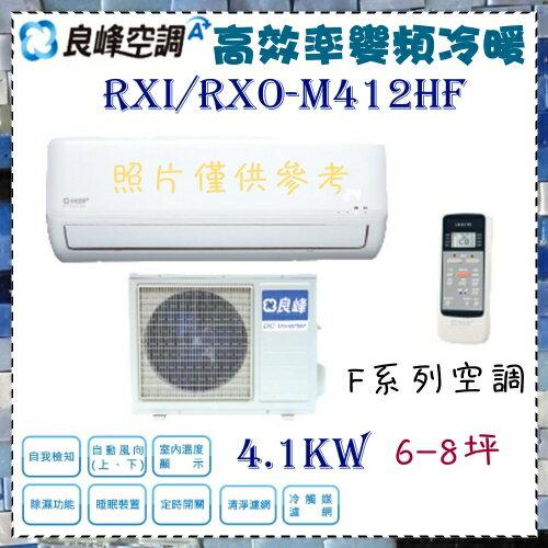 <br/><br/>  CSPF 更節能省電【良峰空調】4.1KW 6-8坪 一對一 定頻冷暖空調《RXI/RXO-M412HF》全機3年保固<br/><br/>