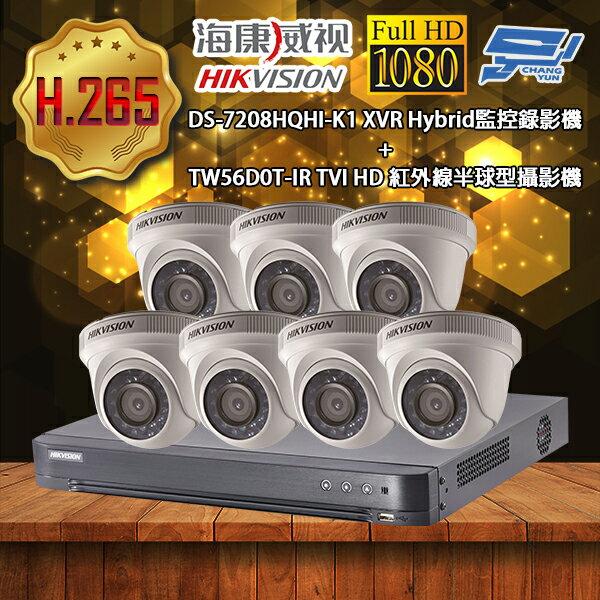 海康威視優惠套餐DS-7208HQHI-K1500萬畫素監視主機+TW56D0T-IR半球型攝影機*7不含安裝