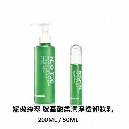 妮傲絲翠 胺基酸柔潤淨透卸妝乳 200ML/50ML