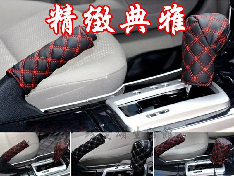 【珍愛頌】C043 韓國紅酒系列 排檔套 手煞車套 兩件組 排檔 + 手煞車 汽車 手剎套 排擋套 剎車套 高質感