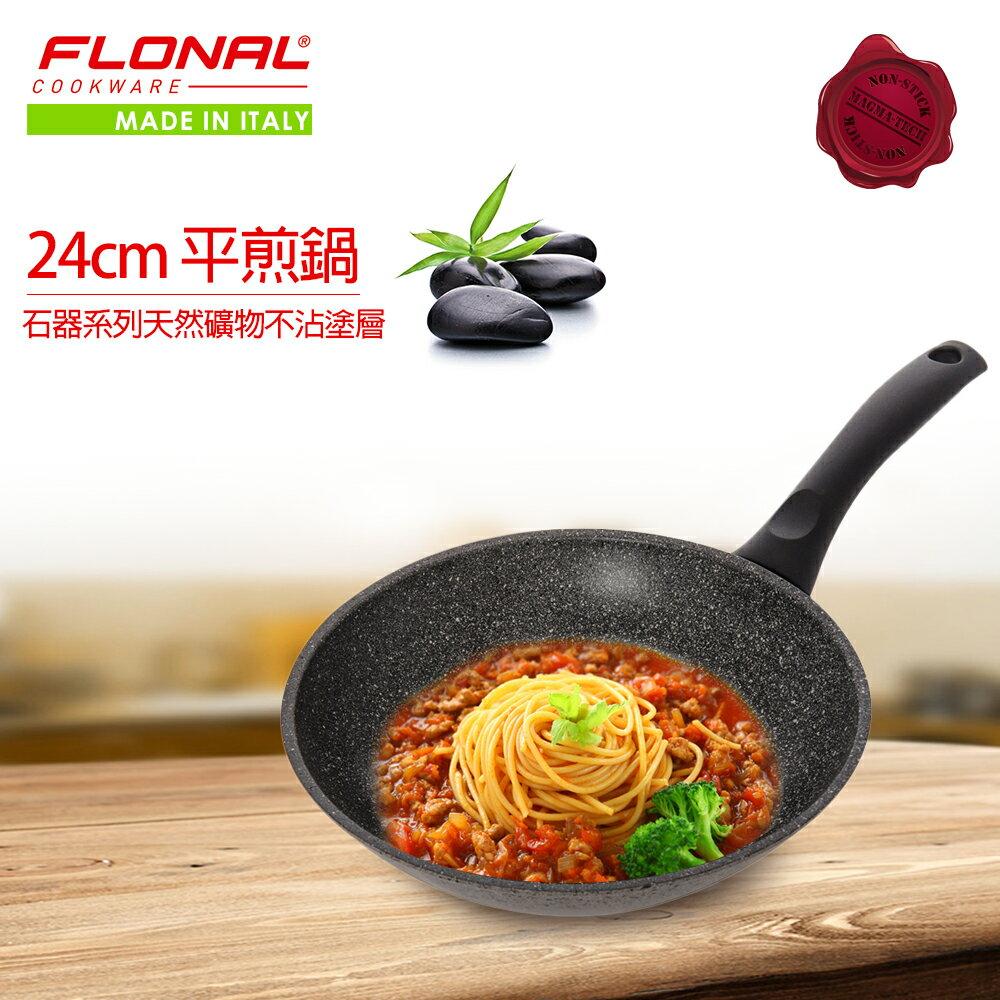 【義大利Flonal】石器系列不沾平煎鍋(24cm)
