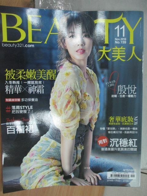 【書寶二手書T1/雜誌期刊_YAW】Beauty大美人_2016/11_每柔嫩美醒_封面殷悅