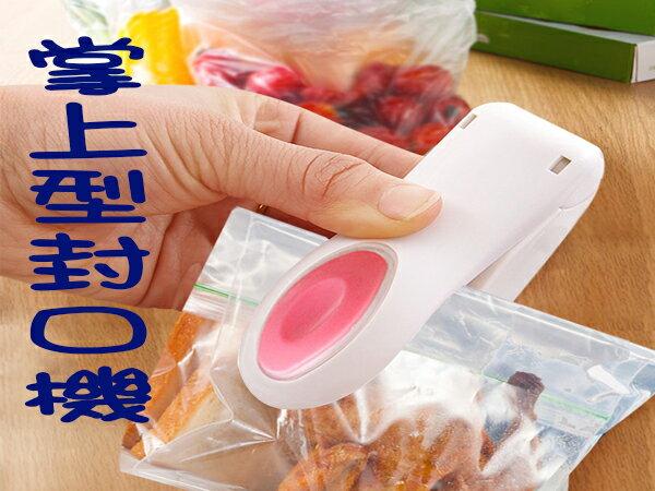 BO雜貨【SV6276】韓國文具 創意家用 掌上型封口機 小型手壓熱封機 迷你便攜型