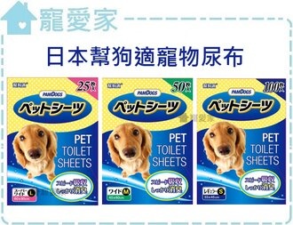 ☆寵愛家☆可超取☆日本幫狗適寵物尿布