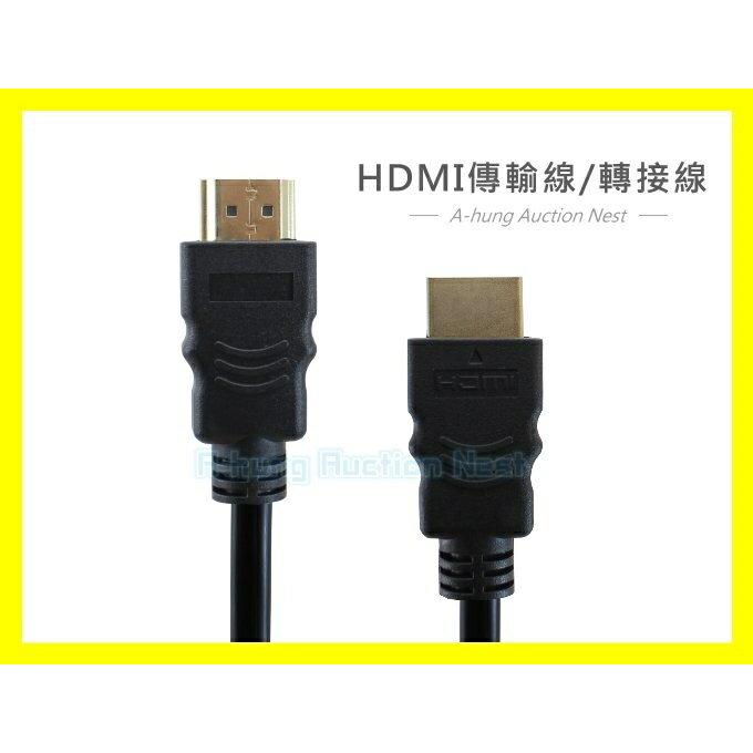 【A-HUNG】高畫質影音傳輸線 HDMI線 1.5M 高清電視線 轉換線 液晶電視 液晶螢幕 3D 1080P 高清線