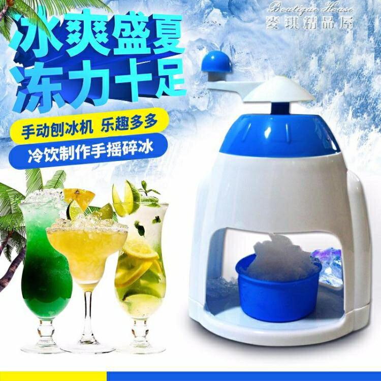 刨冰機 兒童家用小型搖刨冰機炒冰機手動雪花刨冰機綿綿冰沙機削冰磨冰器YYJ