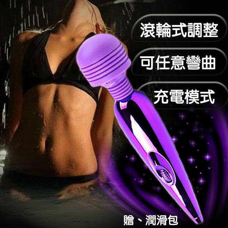 紫色小精靈強力震動按摩棒 夫妻情趣 按摩棒 充電式 USB充電 G點按摩棒 自慰棒 18禁 成人用品