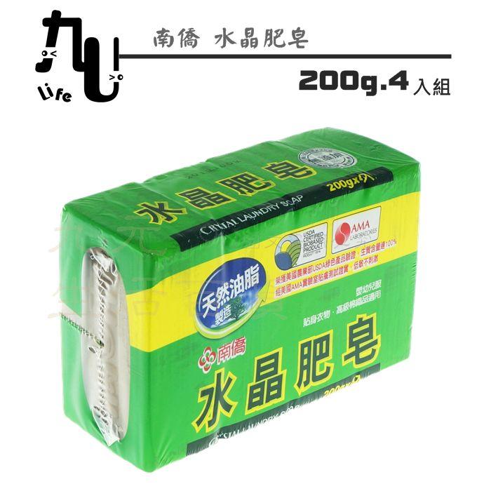 【九元生活百貨】南僑 水晶肥皂.200g/4入組 洗衣皂 貼身衣物適用 MIT