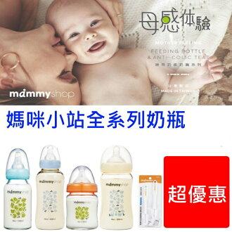 【寶貝樂園】mammyshop 媽咪小站 母感體驗玻璃/PPSU哺育奶瓶