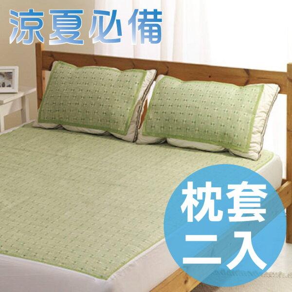 草本纖維枕頭套2入組✤朵拉伊露✤