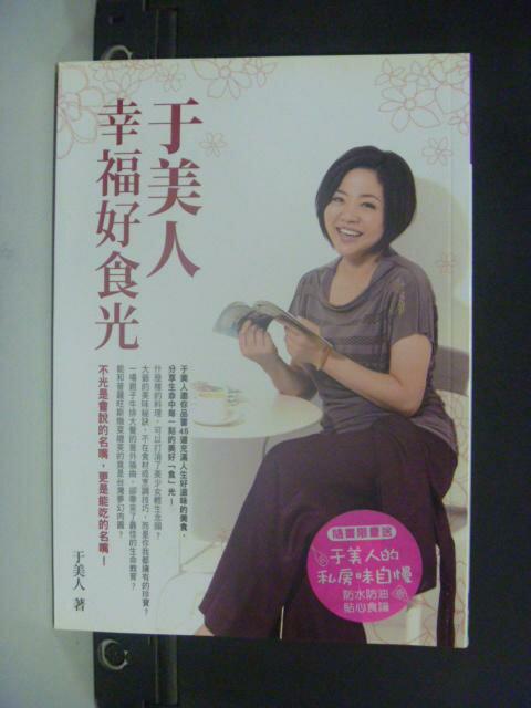 【書寶二手書T7/餐飲_HHG】于美人幸福好食光_于美人