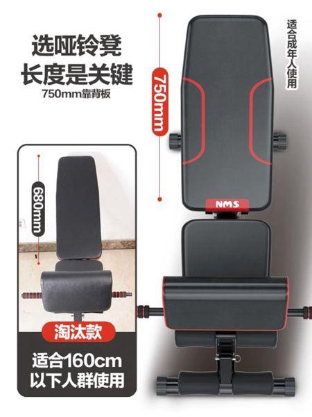 仰臥板 啞鈴凳仰臥起坐健身器材家用多功能輔助器仰臥板健身椅臥推凳
