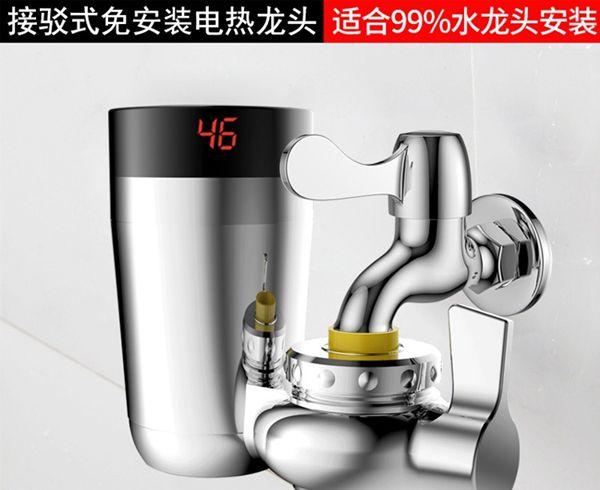 【618購物狂歡節】電熱水龍頭免安裝即熱式小廚寶速熱家用小型加熱220v