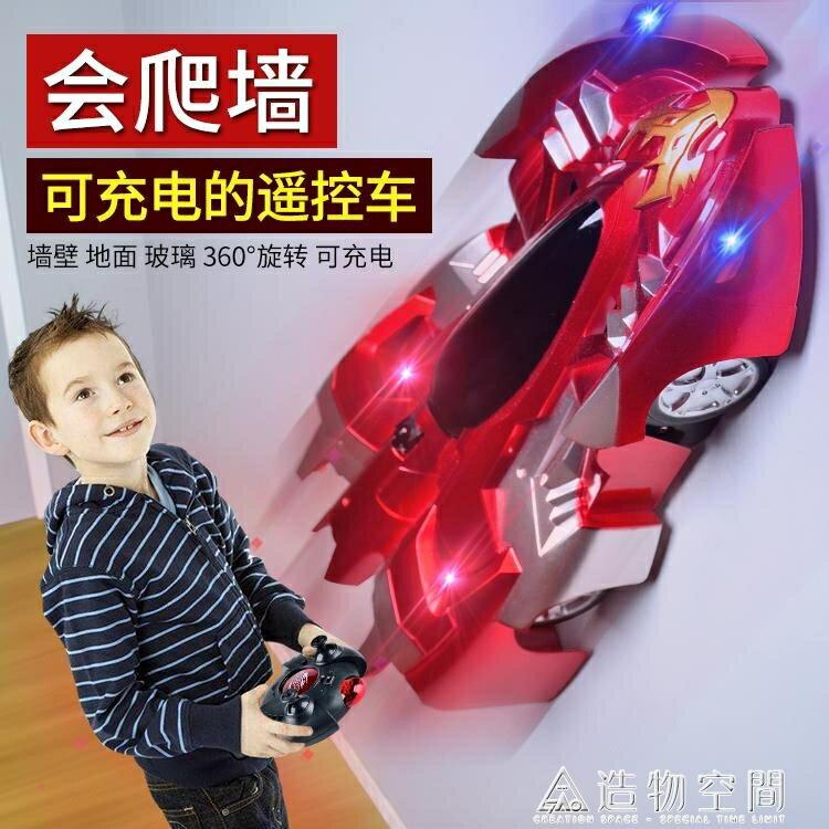 【618購物狂歡節】遙控汽車玩具男孩10歲爬墻車5四驅6充電8賽車12吸墻兒童玩具車車7全館促銷限時折扣