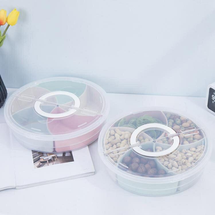 創意干果盒分格帶蓋懶人吃瓜子零食盒塑料防潮糖果盒密封水果盤全館促銷限時折扣