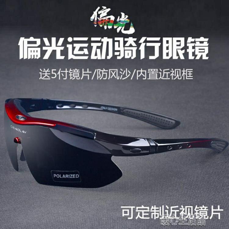 騎行眼鏡變色偏光男女戶外運動防風沙山地自行車眼鏡專業裝備全館免運限時優惠