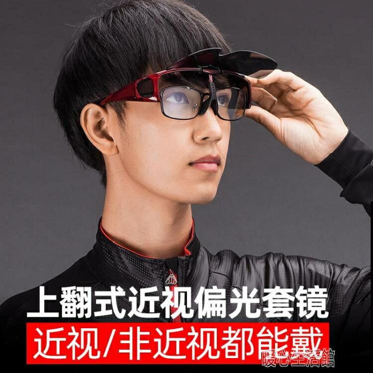 騎行眼鏡翻蓋旅游眼鏡套鏡偏光防風沙戶外休閒騎行眼鏡全包圍全館免運限時優惠